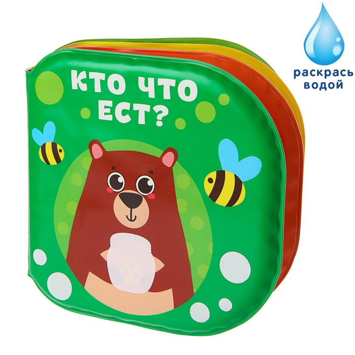 Развивающая книжка - раскраска для игры в ванной «Кто что ест?»