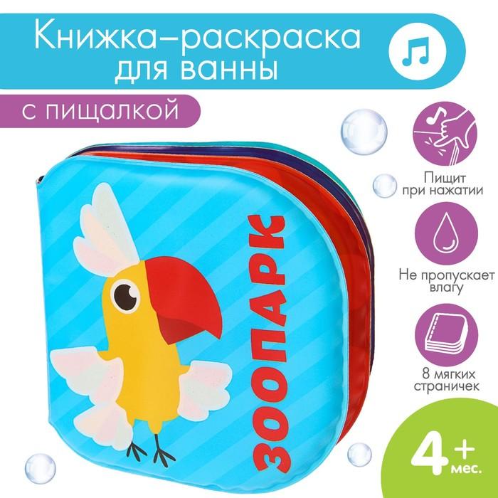 Развивающая книжка - непромокашка для игры в ванной «Зоопарк»