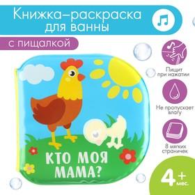 Книжка для игры в ванной «Мамы и малыши»