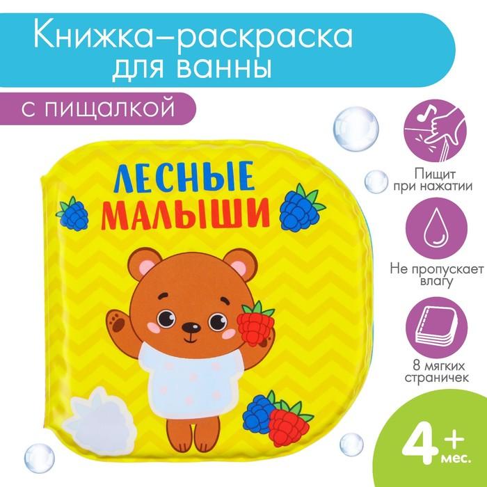 Развивающая книжка - раскраска для игры в ванной «Лесные малыши»