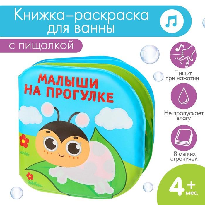 Развивающая книжка - раскраска для игры в ванной «Малыши на прогулке»
