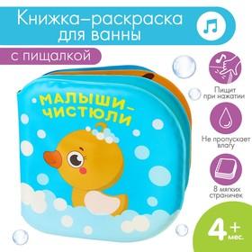 Книжка для игры в ванной «Малыши-чистюли»