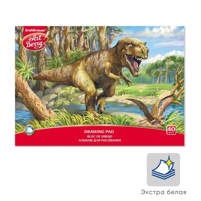 """Альбом для рисования А4, 40 листов на клею ArtBerry """"Эра динозавров"""""""