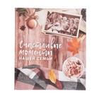 """Фотоальбом """"Счастливые моменты нашей семьи"""", 50 магнитных листов"""