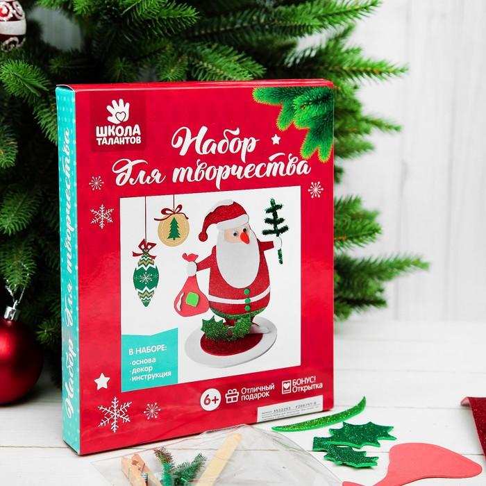 """Новогодний набор для творчества """"Дед мороз"""" на подставке"""