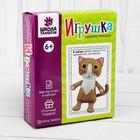 """Набор для создания игрушки из ткани """"Котенок"""" + игла, инструкция"""