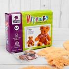 """Набор для создания игрушки из плюша """"Медвежонок"""" + игла, инструкция"""