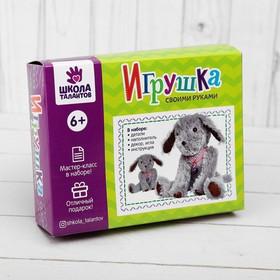 Набор для создания игрушки из плюша «Собачка» + игла, инструкция