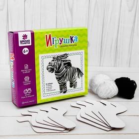 Набор для создания игрушки из пряжи «Зебра», 2 шт.