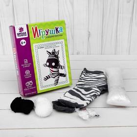 Набор для создания игрушки из носков «Зебра» + игла, инструкция