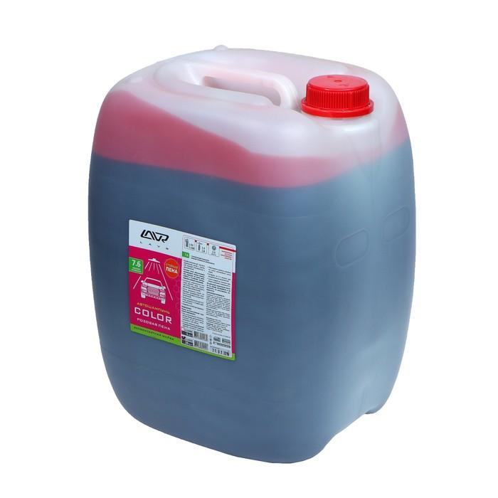 Автошампунь Lavr COLOR, бесконтакт, Розовая пена, 1:70-1:100, 24 кг