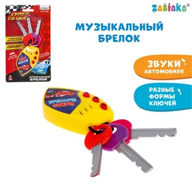 """Keychain music """"Super car"""", color yellow"""