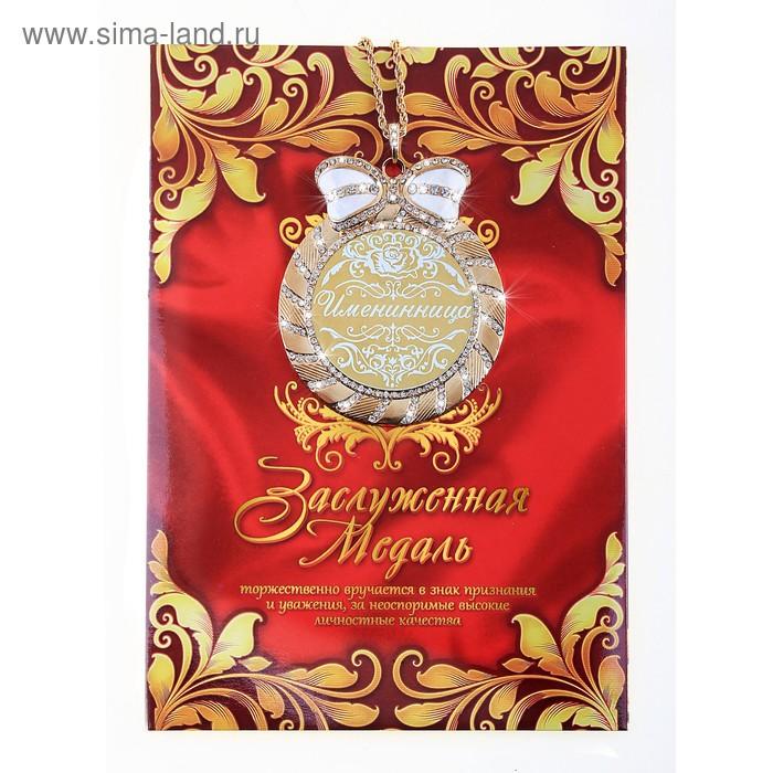 """Медаль в подарочной открытке """"Именинница"""""""
