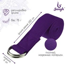 Ремень для йоги 180 х 4 см, цвет фиолетовый Ош