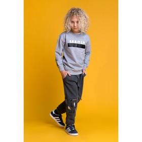 Толстовка для мальчика MINAKU Magic, рост 128-134 см, цвет серый