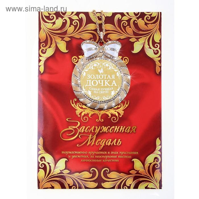 """Медаль в подарочной открытке """"Золотая дочка"""""""