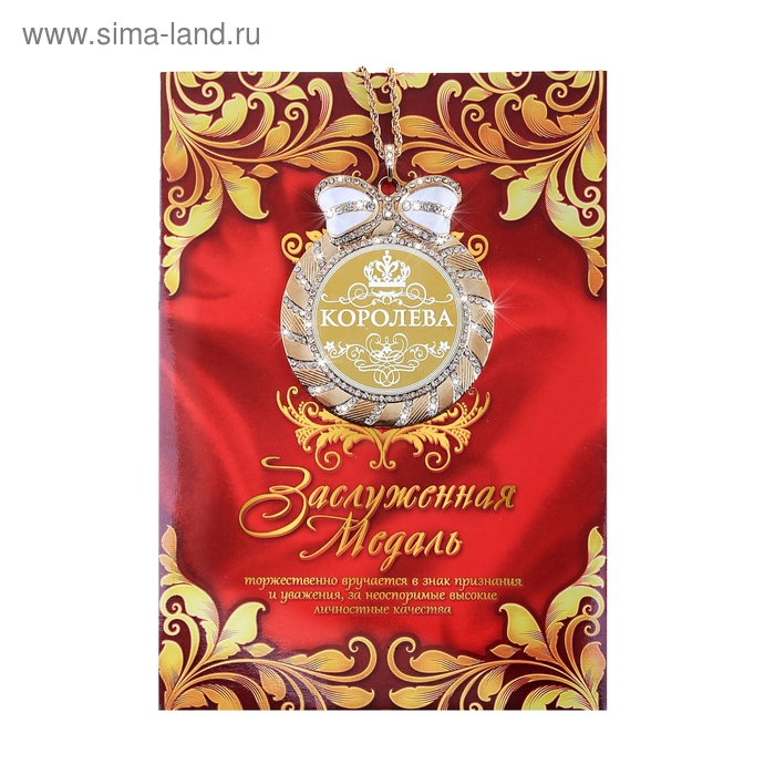 """Медаль в подарочной открытке """"Королева"""""""