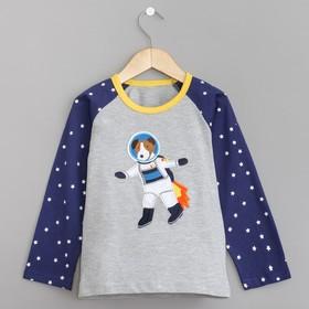 """Джемпер для мальчика MINAKU """"В космосе"""", рост 104-110 см, цвет серый/синий"""