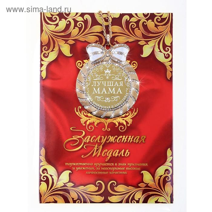 """Медаль в подарочной открытке """"Мама"""""""
