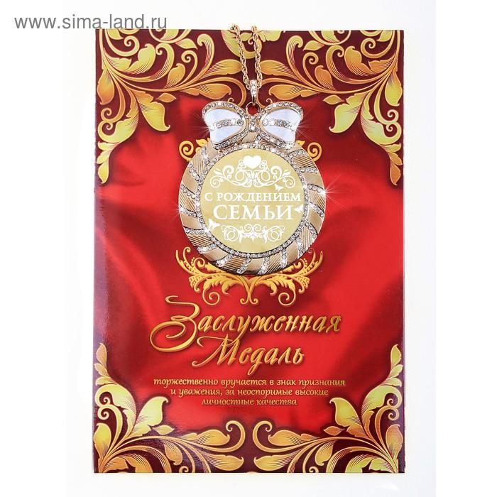 """Медаль в подарочной открытке """"С рождением семьи"""""""