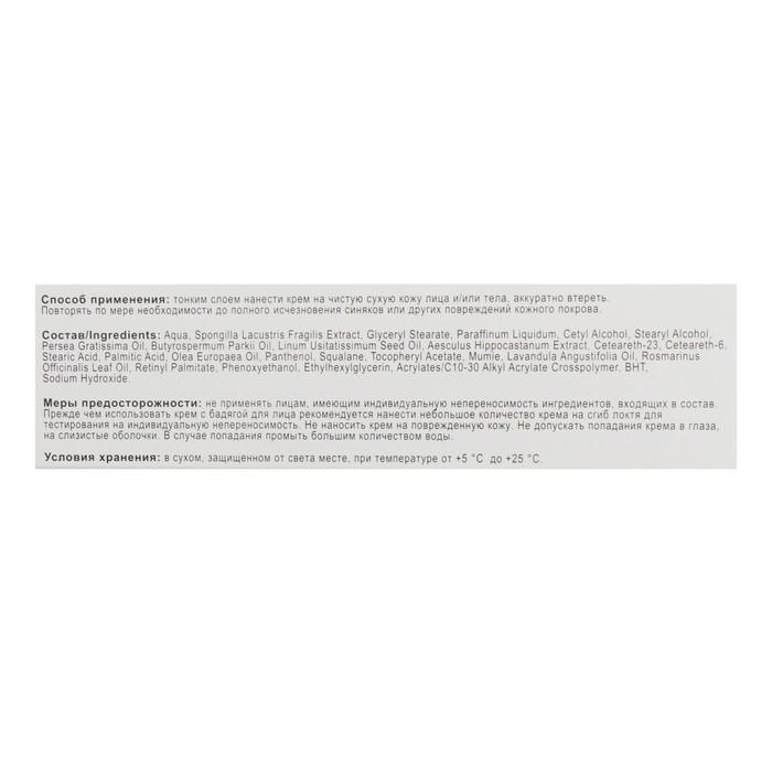 Крем для тела «Синякол ZD» от синяков и ушибов, 50 мл.