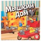 """Настольная игра """"Мышкин дом"""""""