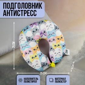 Подголовник-антистресс детская «Мяу», котятки
