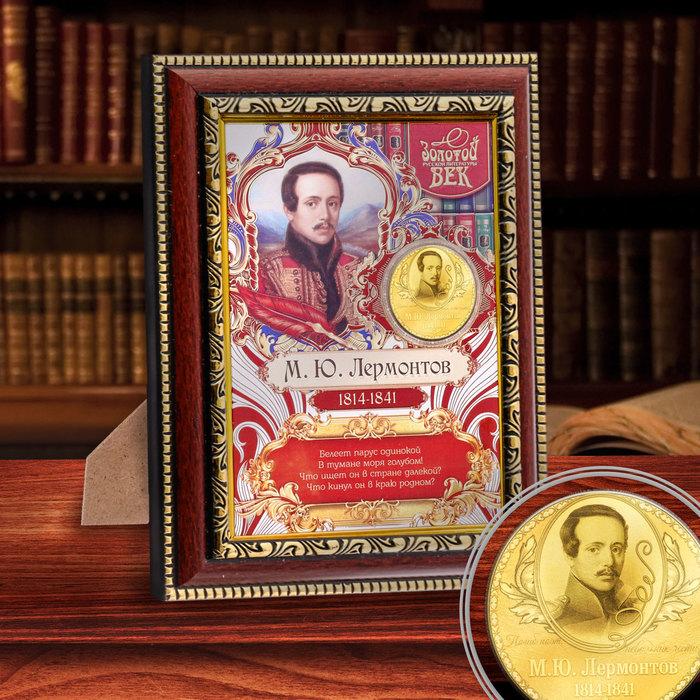 """Подарочное пано с монетой """"М.Ю. Лермонтов"""""""