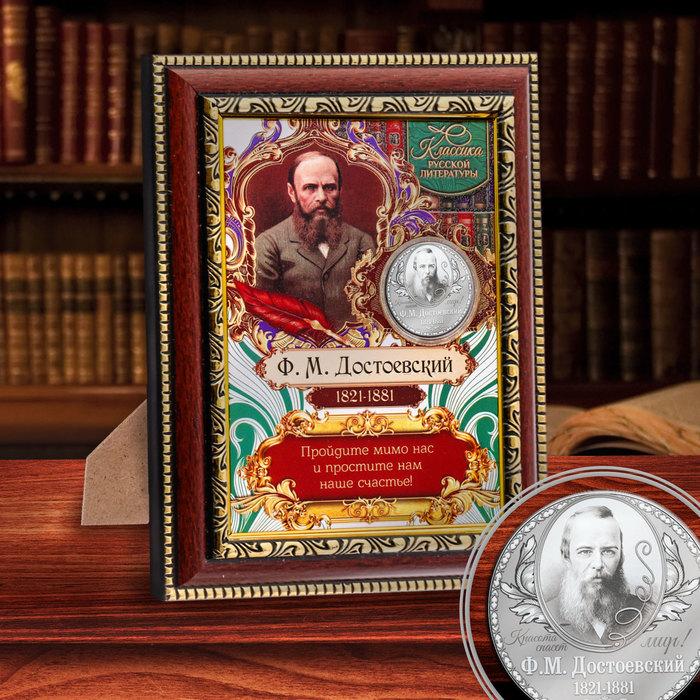 """Подарочное пано с монетой """"Ф.М. Достоевский"""""""