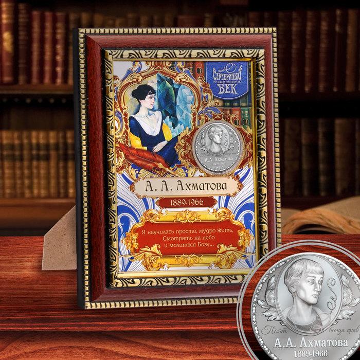 """Подарочное пано с монетой """"А.А. Ахматова"""""""