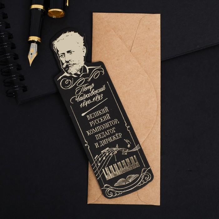 Закладка коллекционная «П. Чайковский»