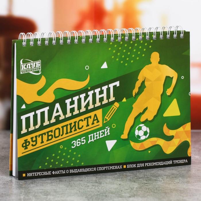 "Планинг спортивный ""Футбол"" на пружине"