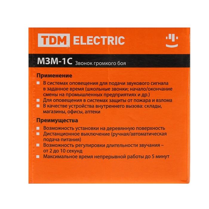 Звонок громкого боя TDM