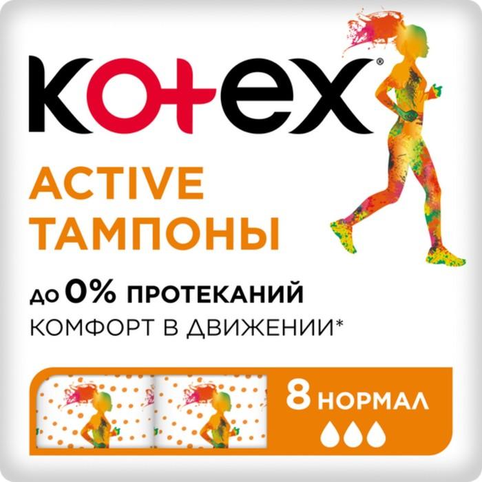 Тампоны «Kotex» Activ Normal, 8 шт
