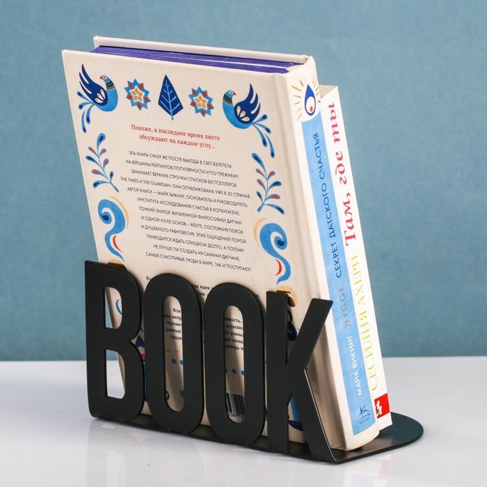 Держатель для книг металлический Book