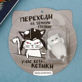 Сквиш-антистресс «Переходи на темную сторону», кот