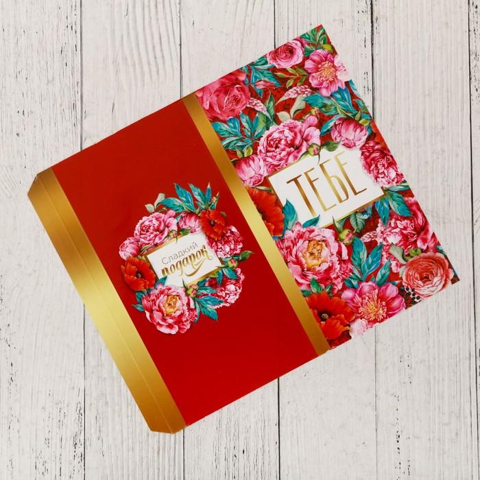 Обертка для шоколада «Сладкий подарок», 18.2 x 15.5 см - фото 157917488