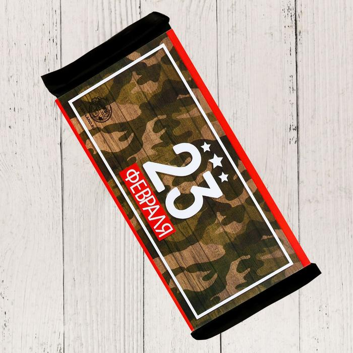 Обертка для шоколада «С 23 февраля», 18.2 x 15.5 см