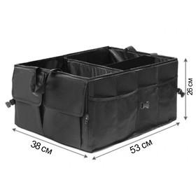 Органайзер в багажник автомобиля, 53х38х26 см, черный