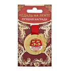 """Медаль на подложке """"55 золотой юбилей"""""""