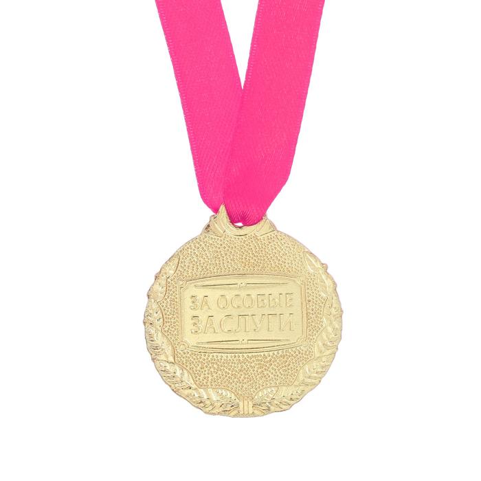 """Медаль женская серия """"Лучший учитель"""""""