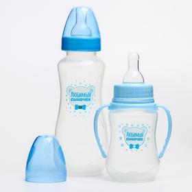 Подарочный детский набор «Любимый сыночек»: бутылочки для кормления 150 и 250 мл, приталенные, от 0 мес., цвет голубой