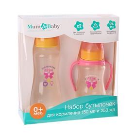 Подарочный детский набор «Маленькая леди»: бутылочки для кормления 150 и 250 мл, приталенные, от 0 мес., цвет розовый
