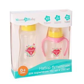 Подарочный детский набор «Малышка»: бутылочки для кормления 150 и 250 мл, приталенные, от 0 мес., цвет розовый