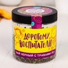"""Черный чай с травами в банке """"Воспитателю"""", 70 г"""