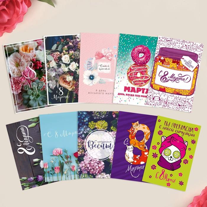 Набор почтовых открыток‒карточек «8 Марта», 10 шт