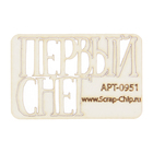 "Чипборд картон ""Первый снег"" 3.4х5,3 см"