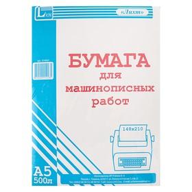Бумага газетная А5, 500 листов, Calligrata, плотность 45-48 г/м², белизна 60%
