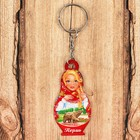 """Keychain in the shape of a doll """"in Perm.Bear"""""""