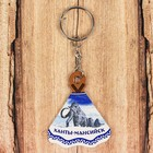 "Keychain in the shape of the Yurt ""in Khanty-Mansiysk.The mammoths"""